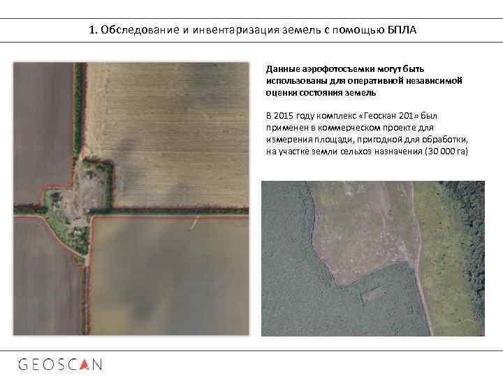 1. Обследование и инвентаризация земель с помощью БПЛА Данные аэрофотосъемки могут быть использованы для