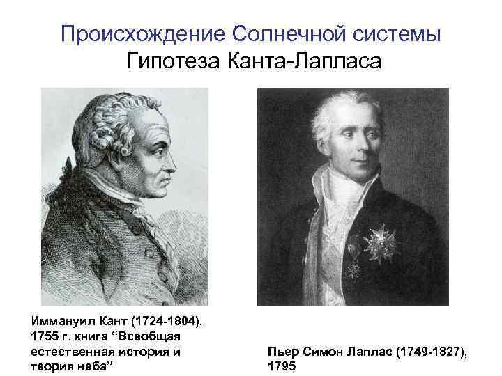 """Происхождение Солнечной системы Гипотеза Канта-Лапласа Иммануил Кант (1724 -1804), 1755 г. книга """"Всеобщая естественная"""