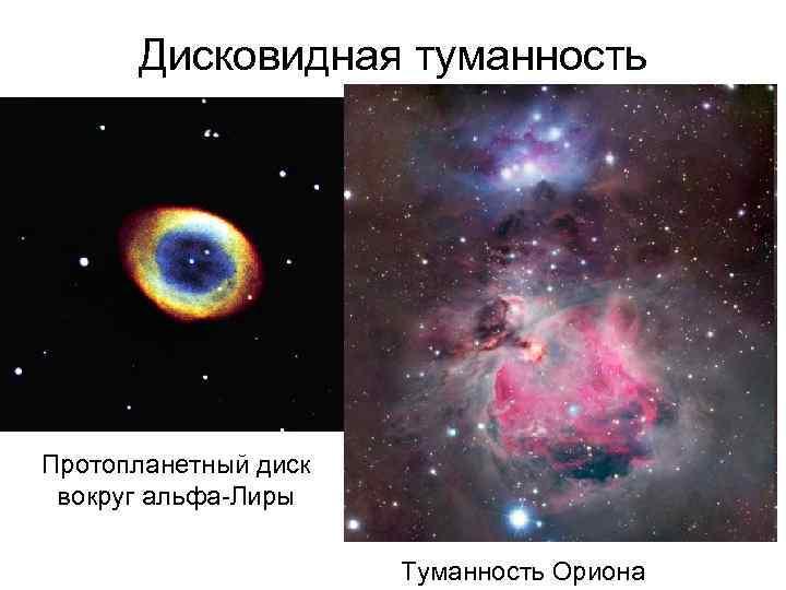 Дисковидная туманность Протопланетный диск вокруг альфа-Лиры Туманность Ориона