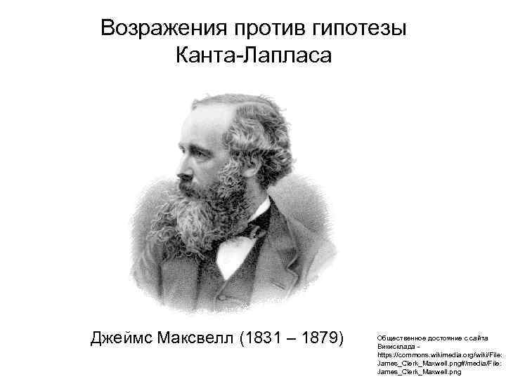 Возражения против гипотезы Канта-Лапласа Джеймс Максвелл (1831 – 1879) Общественное достояние с сайта Викисклада
