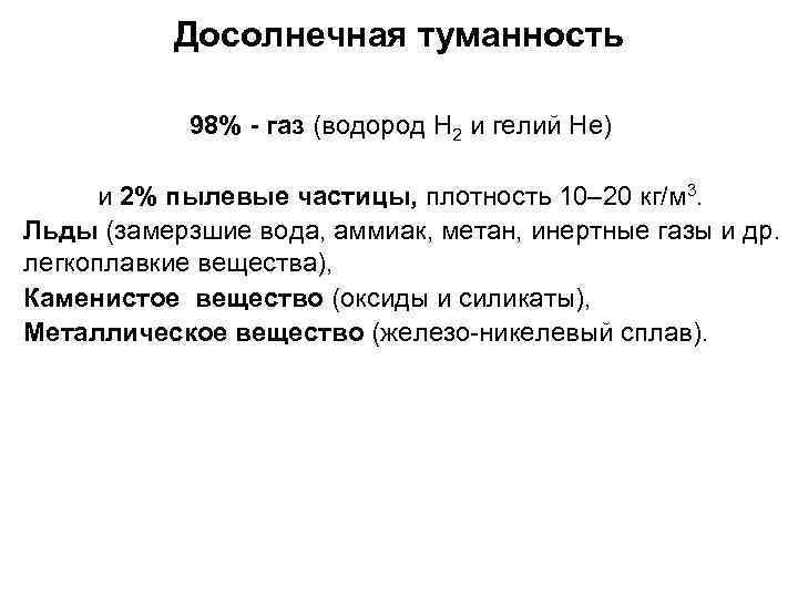 Досолнечная туманность 98% - газ (водород H 2 и гелий He) и 2% пылевые
