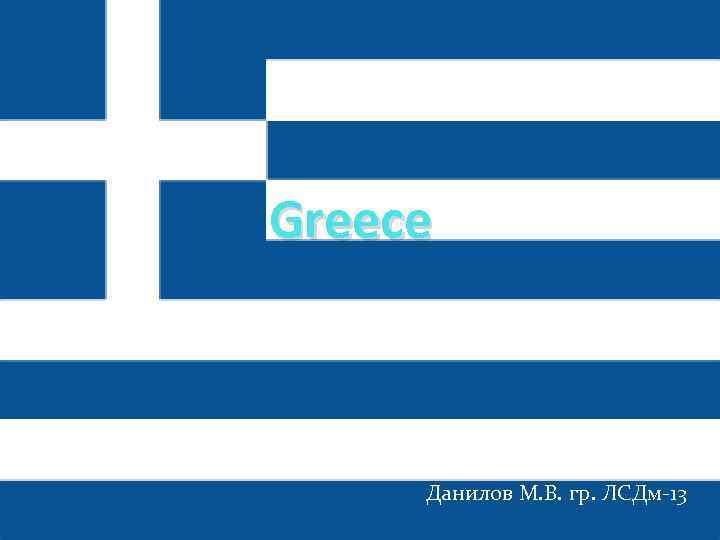 Greece Данилов М. В. гр. ЛСДм-13