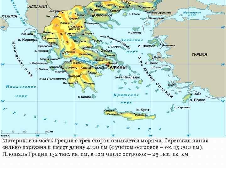 Материковая часть Греции с трех сторон омывается морями, береговая линия сильно изрезана и имеет