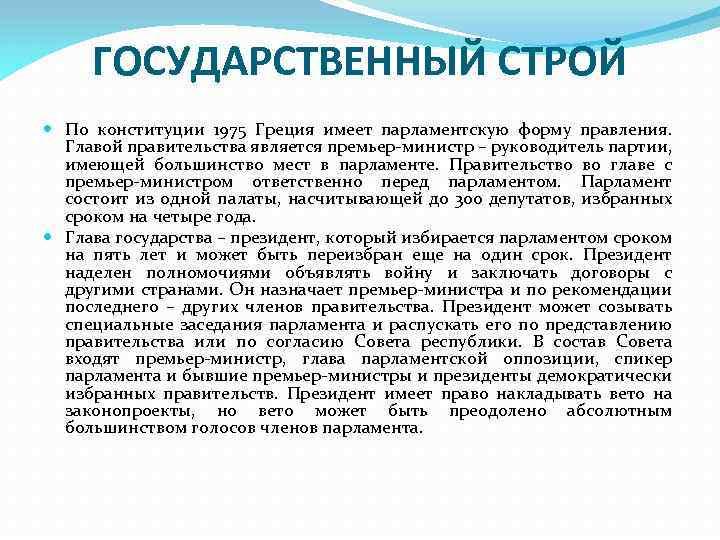 ГОСУДАРСТВЕННЫЙ СТРОЙ По конституции 1975 Греция имеет парламентскую форму правления. Главой правительства является премьер-министр