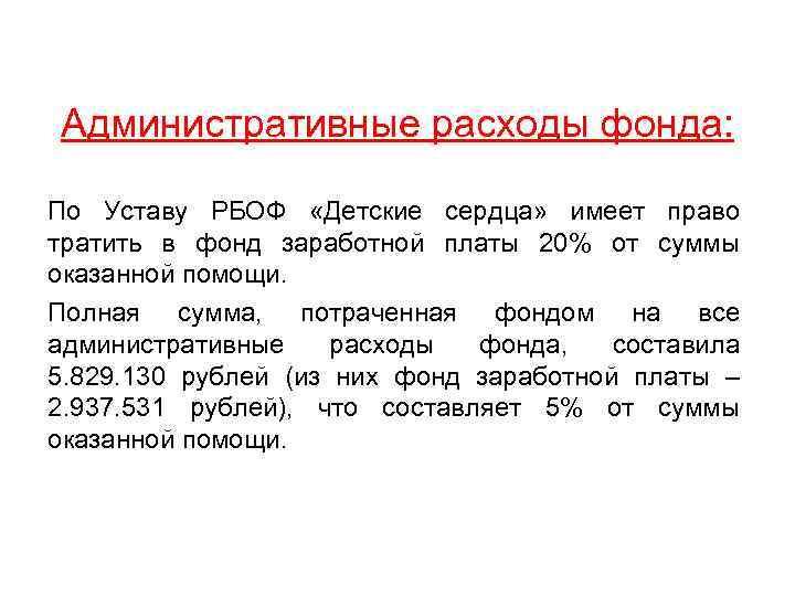 Административные расходы фонда: По Уставу РБОФ «Детские сердца» имеет право тратить в фонд заработной