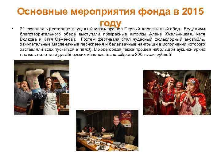 • Основные мероприятия фонда в 2015 году 21 февраля в ресторане «Чугунный мост»