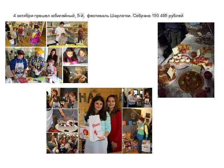 4 октября прошел юбилейный, 5 -й, фестиваль Шарлотки. Собрано 150 495 рублей