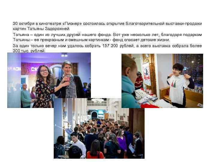 30 октября в кинотеатре «Пионер» состоялось открытие Благотворительной выставки-продажи картин Татьяны Задорожней. Татьяна –