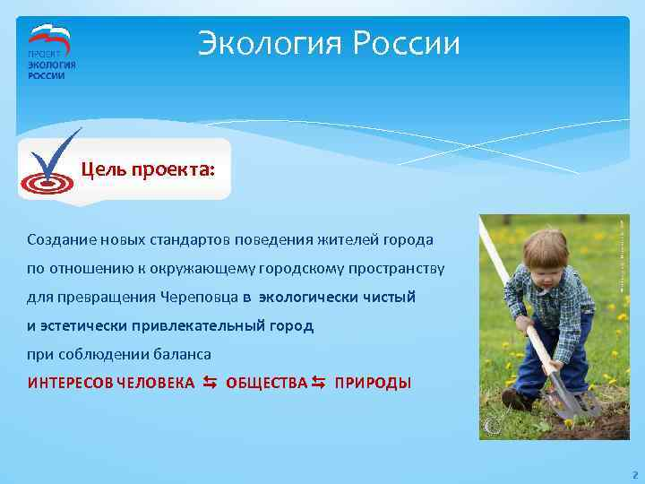 Экология России Цель проекта: : Создание новых стандартов поведения жителей города по отношению к