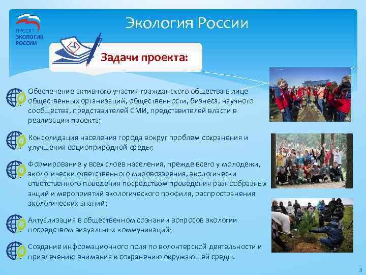 Экология России Задачи проекта: : Обеспечение активного участия гражданского общества в лице общественных организаций,