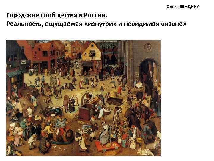 Ольга ВЕНДИНА Городские сообщества в России. Реальность, ощущаемая «изнутри» и невидимая «извне»