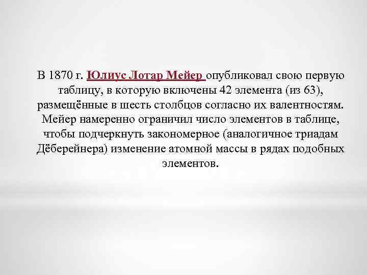 В 1870 г. Юлиус Лотар Мейер опубликовал свою первую таблицу, в которую включены 42