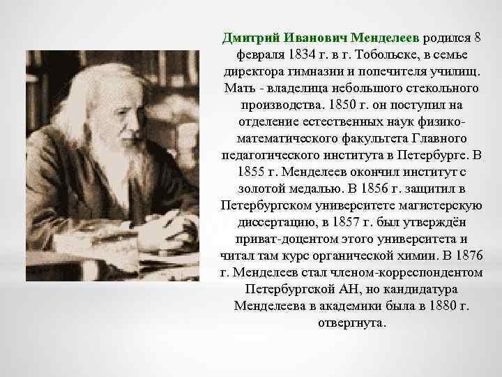 Дмитрий Иванович Менделеев родился 8 февраля 1834 г. в г. Тобольске, в семье директора