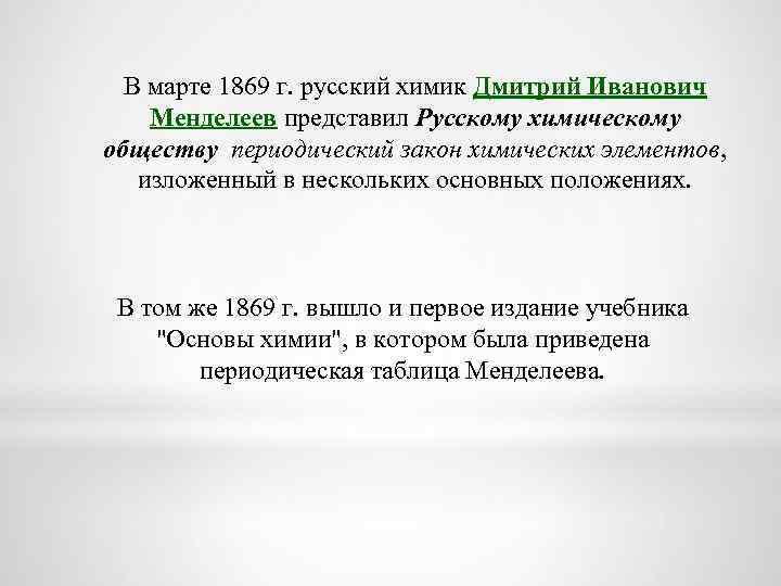 В марте 1869 г. русский химик Дмитрий Иванович Менделеев представил Русскому химическому обществу периодический