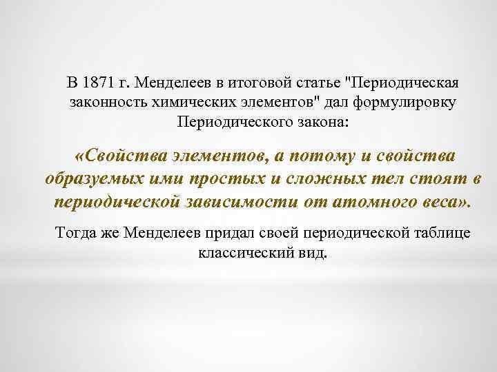 В 1871 г. Менделеев в итоговой статье