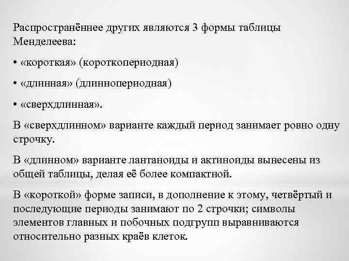 Распространённее других являются 3 формы таблицы Менделеева: • «короткая» (короткопериодная) • «длинная» (длиннопериодная) •