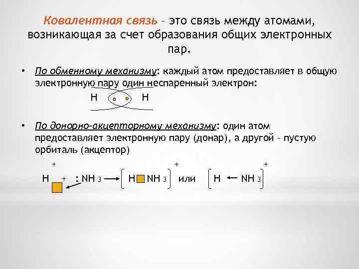 Ковалентная связь – это связь между атомами, возникающая за счет образования общих электронных пар.