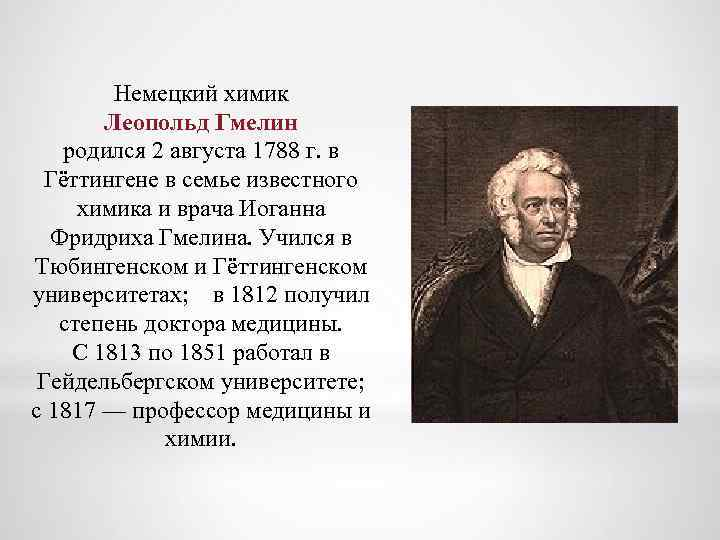Немецкий химик Леопольд Гмелин родился 2 августа 1788 г. в Гёттингене в семье известного