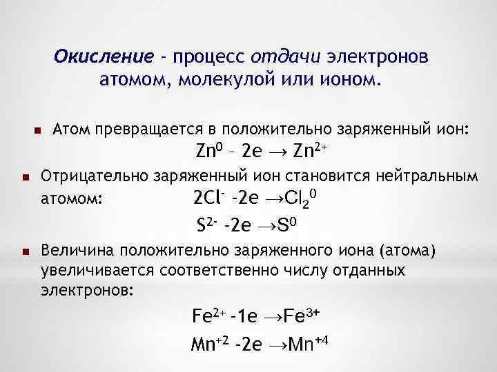 Окисление - процесс отдачи электронов атомом, молекулой или ионом. n Атом превращается в положительно