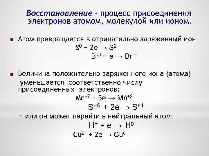 Восстановление - процесс присоединения электронов атомом, молекулой или ионом. n n Атом превращается в