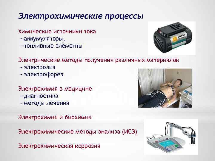 Электрохимические процессы Химические источники тока - аккумуляторы, - топливные элементы Электрические методы получения различных