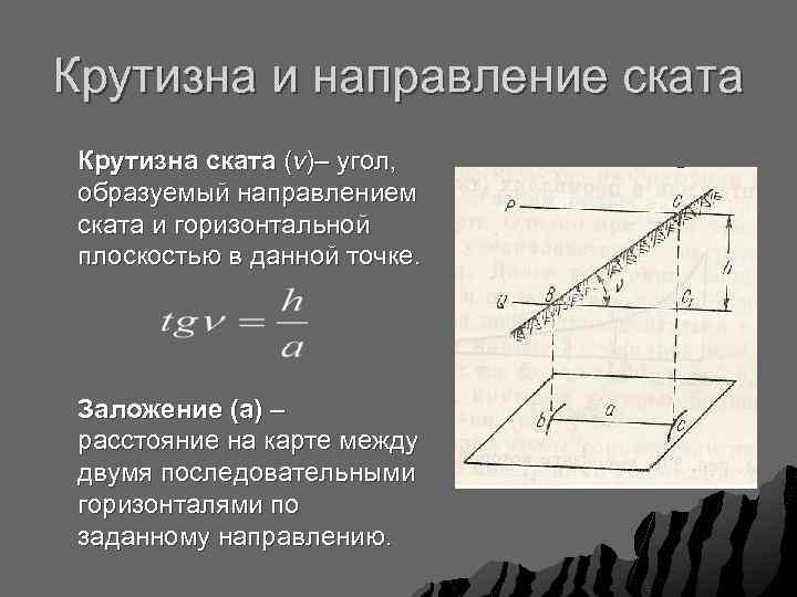 Крутизна и направление ската Крутизна ската (ν)– угол, образуемый направлением ската и горизонтальной плоскостью