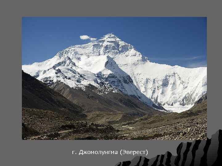 г. Джомолунгма (Эверест)