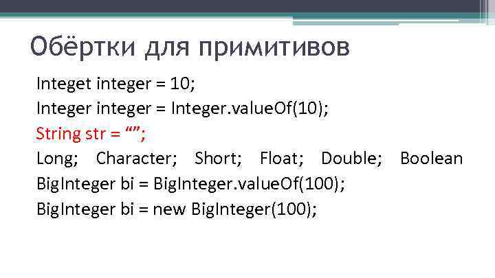 Обёртки для примитивов Integet integer = 10; Integer integer = Integer. value. Of(10); String