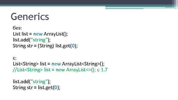 "Generics без: List list = new Array. List(); list. add(""string""); String str = (String)"