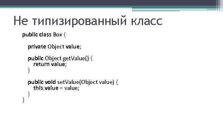 Не типизированный класс public class Box { private Object value; public Object get. Value()