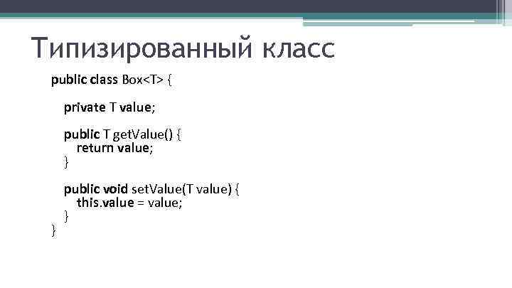 Типизированный класс public class Box<T> { private T value; public T get. Value() {