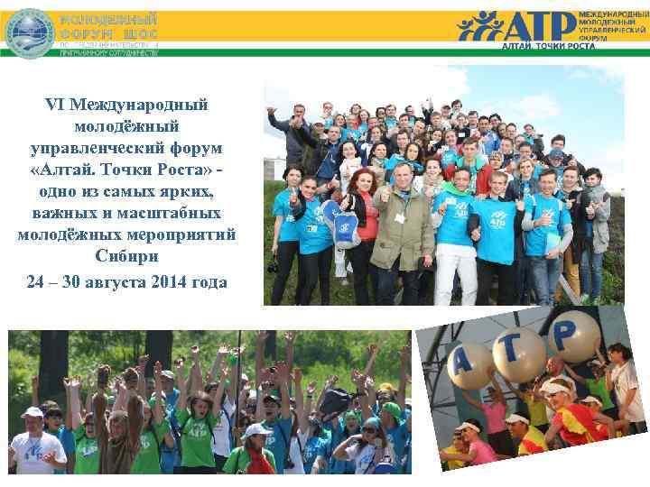VI Международный молодёжный управленческий форум «Алтай. Точки Роста» одно из самых ярких, важных и