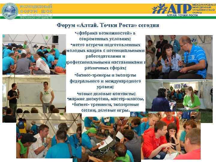 Форум «Алтай. Точки Роста» сегодня • «фабрика возможностей» в современных условиях; • место встречи