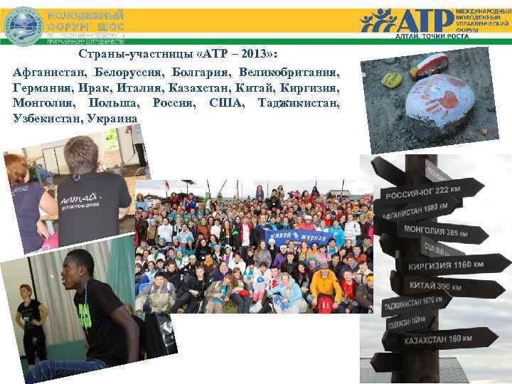 Страны-участницы «АТР – 2013» : Афганистан, Белоруссия, Болгария, Великобритания, Германия, Ирак, Италия, Казахстан, Китай,