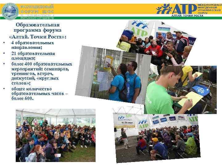 Образовательная программа форума «Алтай. Точки Роста» : • • 4 образовательных направления; 21 образовательная