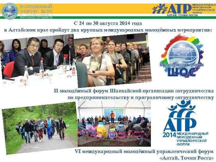 С 24 по 30 августа 2014 года в Алтайском крае пройдут два крупных международных
