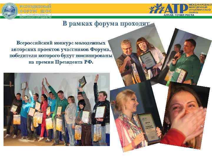 В рамках форума проходят Всероссийский конкурс молодежных авторских проектов участников Форума, победители которого будут