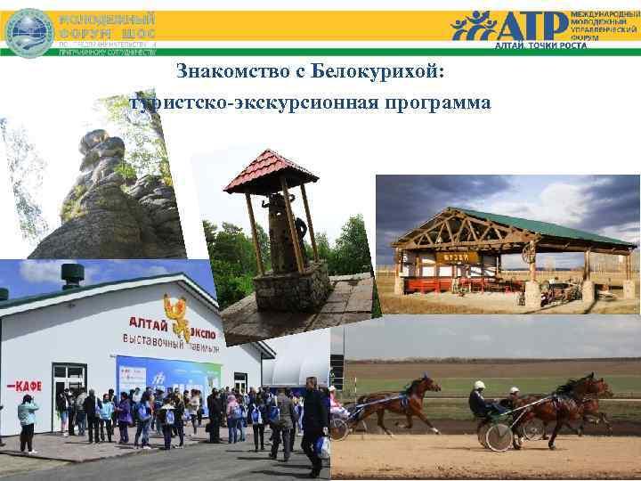 Знакомство с Белокурихой: туристско-экскурсионная программа