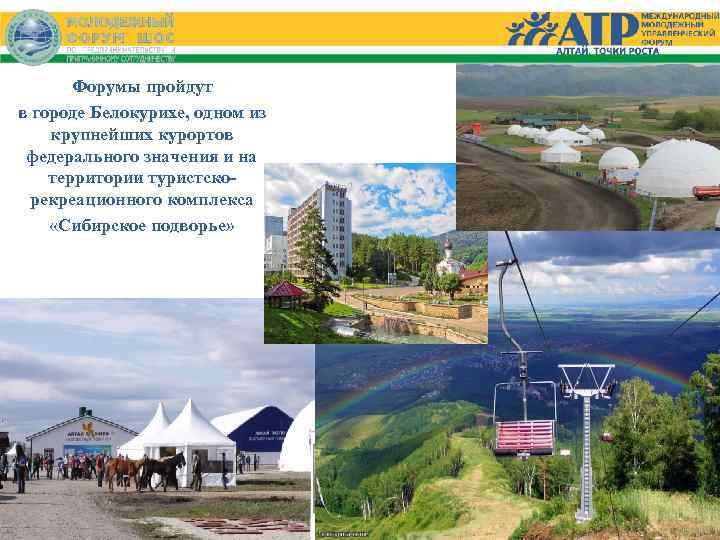 Форумы пройдут в городе Белокурихе, одном из крупнейших курортов федерального значения и на территории