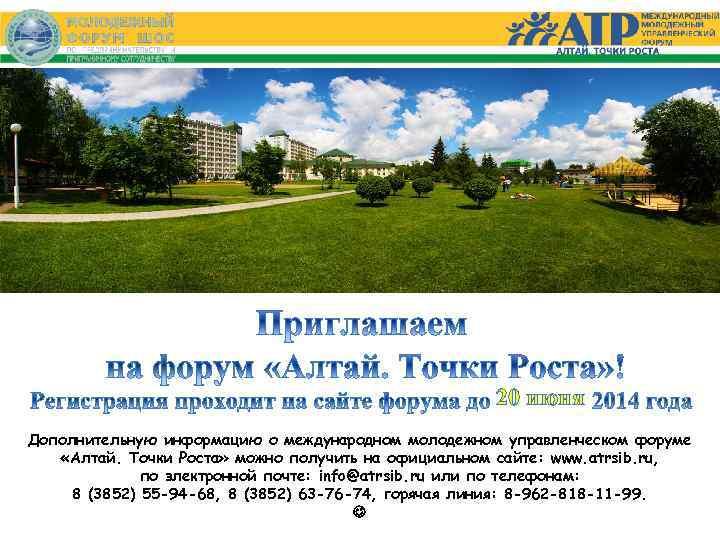 20 июня Дополнительную информацию о международном молодежном управленческом форуме «Алтай. Точки Роста» можно получить