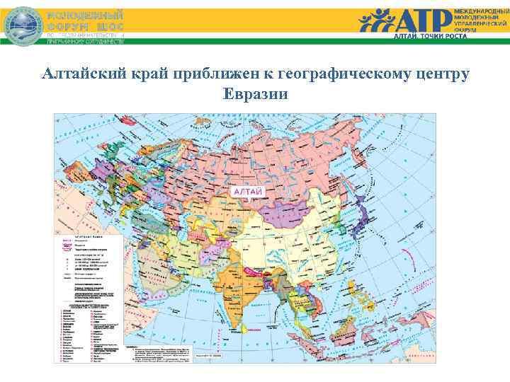Алтайский край приближен к географическому центру Евразии