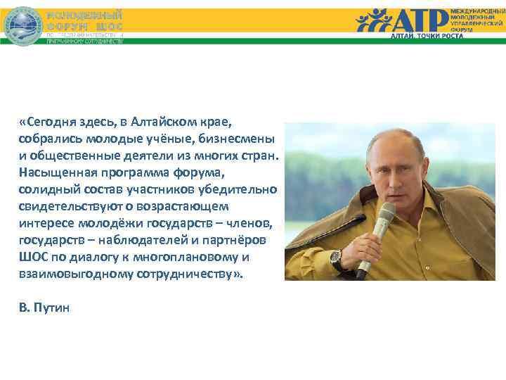 «Сегодня здесь, в Алтайском крае, собрались молодые учёные, бизнесмены и общественные деятели из