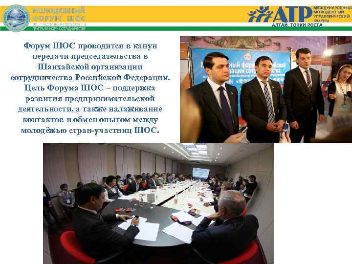 Форум ШОС проводится в канун передачи председательства в Шанхайской организации сотрудничества Российской Федерации. Цель