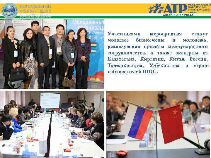 Участниками мероприятия станут молодые бизнесмены и молодёжь, реализующая проекты международного сотрудничества, а также эксперты