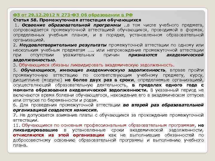 ФЗ от 29. 12. 2012 N 273 -ФЗ Об образовании в РФ Статья 58.