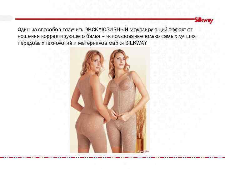 Один из способов получить ЭКСКЛЮЗИВНЫЙ моделирующий эффект от ношения корректирующего белья – использование только