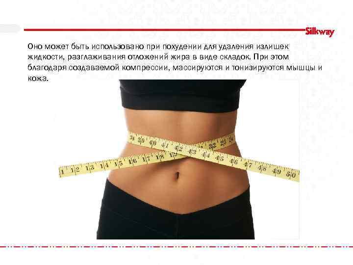 Оно может быть использовано при похудении для удаления излишек жидкости, разглаживания отложений жира в