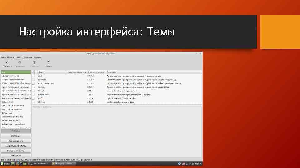 Настройка интерфейса: Темы