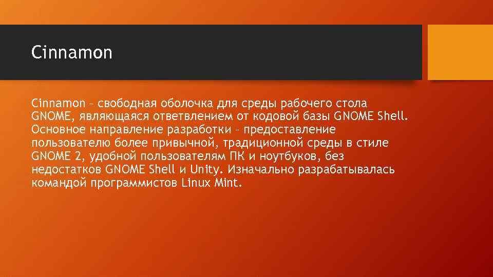 Cinnamon – свободная оболочка для среды рабочего стола GNOME, являющаяся ответвлением от кодовой базы