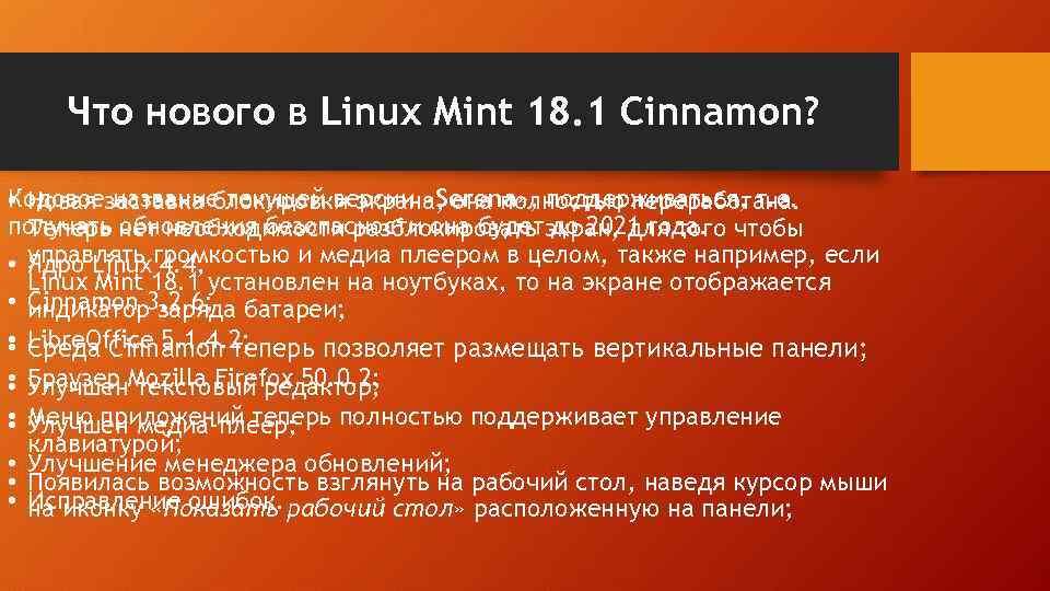 Что нового в Linux Mint 18. 1 Cinnamon? Кодовоезаставка блокировки экрана, она полностью переработана.